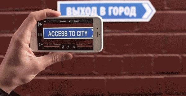Die AR-App Wordlens übersetzt Wörter auf Bildern und zeigt sie an.
