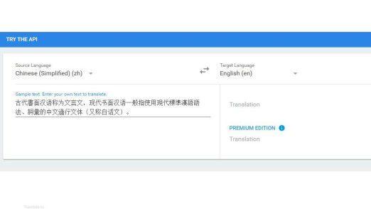 Die Premium-Variante von Google Cloud Translation API kann Übersetzungsmodelle mithilfe fachspezifischer Wörterbücher trainieren.