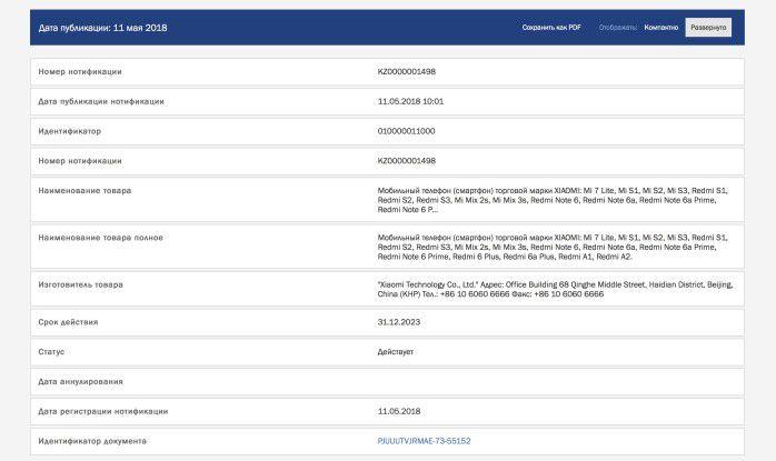 Zertifizierung von Xiaomi-Geräten in Russland.