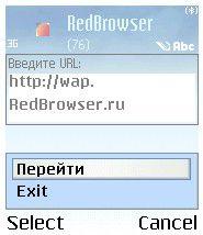 Der Redbrowser.A suggeriert dem Benutzer eine günstige WAP-Browser-Alternative. Er nutzt als einer der ersten die Java-Engine der Handys als Plattform für sein Unwesen.