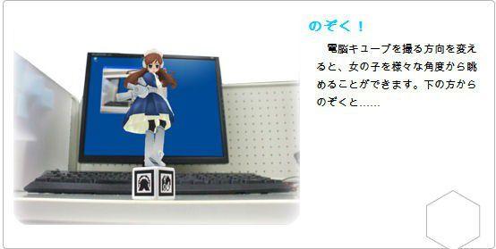 Alice, die Avatar-Geisha, räumt schon mal den Desktop auf.