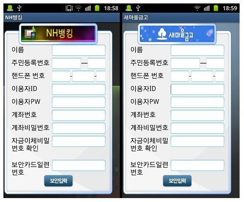 In Korea bauen Cyber-Kriminelle ganze Online-Banking-Oberflächen nach.