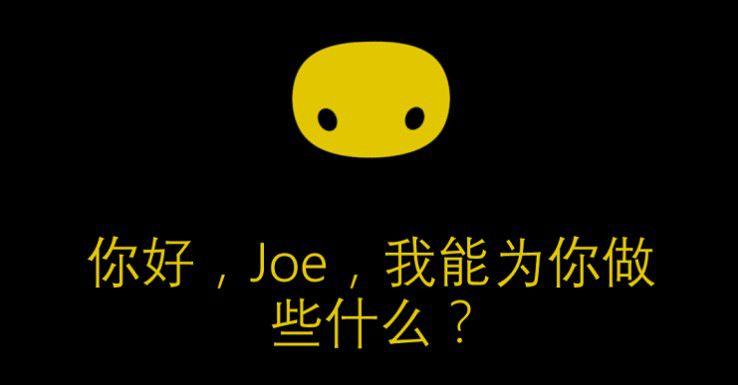 Cortana (Xiao Na) hat jetzt auch Mandarin gelernt.