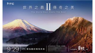 HTC One A9 Aero: Design-Smartphone soll am 29. September enthüllt werden - Foto: HTC