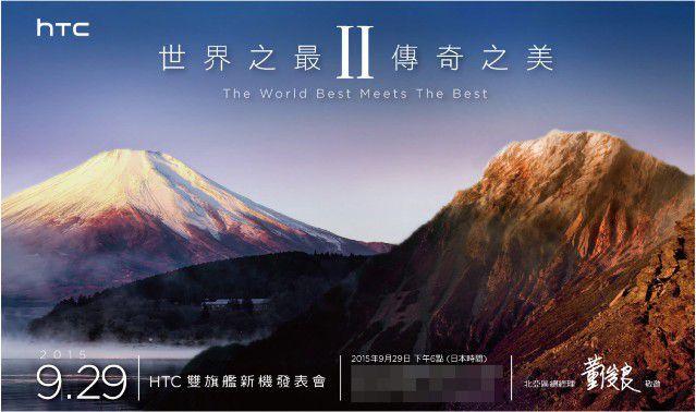 Einladung zum HTC-Event Ende September