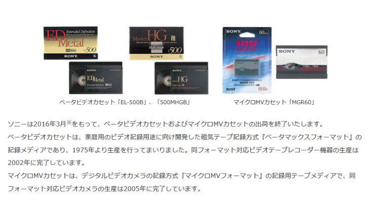 Betamax- und MicroMV-Kassetten: Sony hat angekündigt, die Produktion einzustellen.