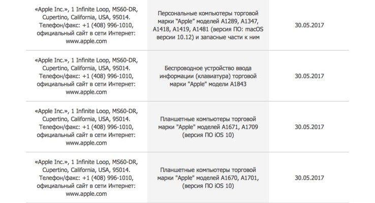 Offenbar hat Apple die Zulassung von zehn neuen Geräten beantragt