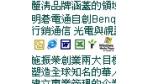Microsofts Pocket PC 2002 spricht chinesisch